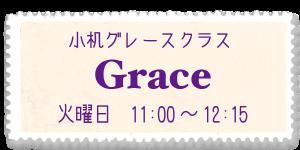 小机グレースクラス @ 小机スポーツ会館 | 横浜市 | 神奈川県 | 日本