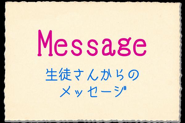 生徒さんのメッセージ