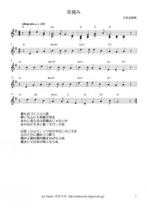 Chatsumi_G-Em_AFB1046A_000